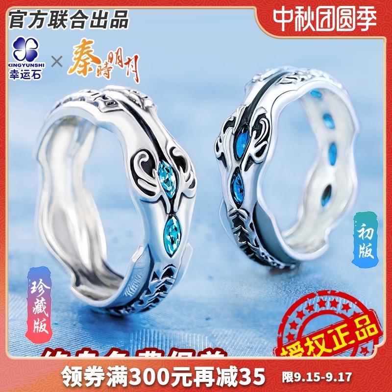 秦时明月戒指 高渐离水寒剑 国漫周边 幸运石动漫 925银指环饰品