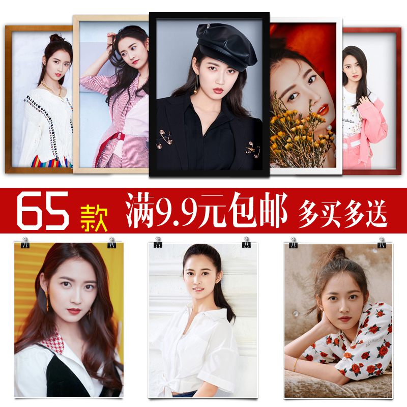 陈钰琪影视美女明星写真新倚天屠龙记海报装饰画实木相框墙画贴画