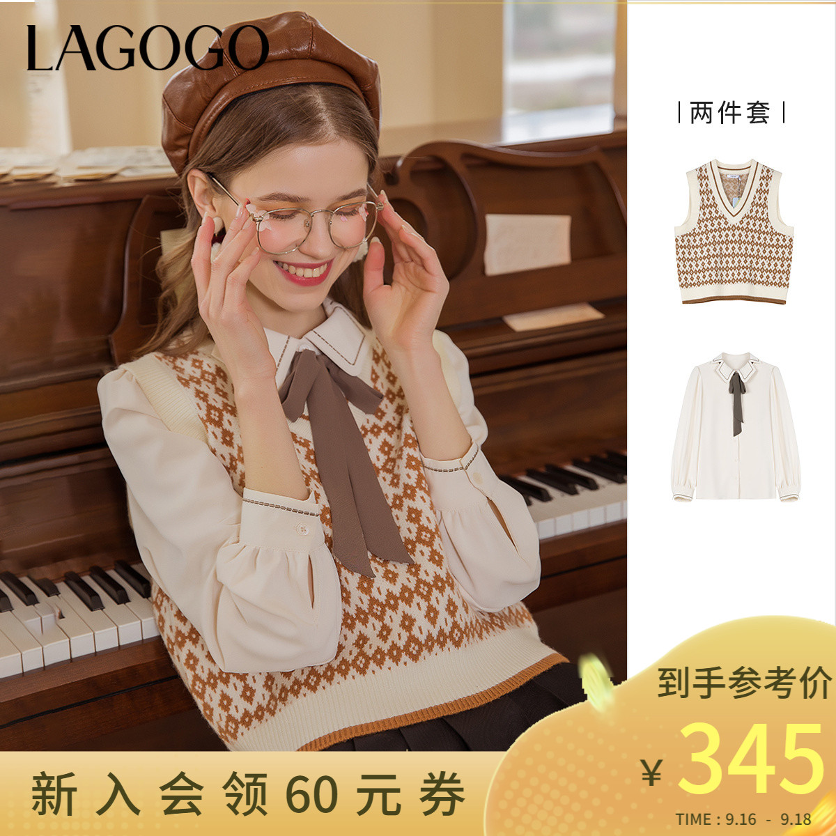 【陈钰琪同款】Lagogo拉谷谷2021春秋新款英伦风两件套毛针织衫女