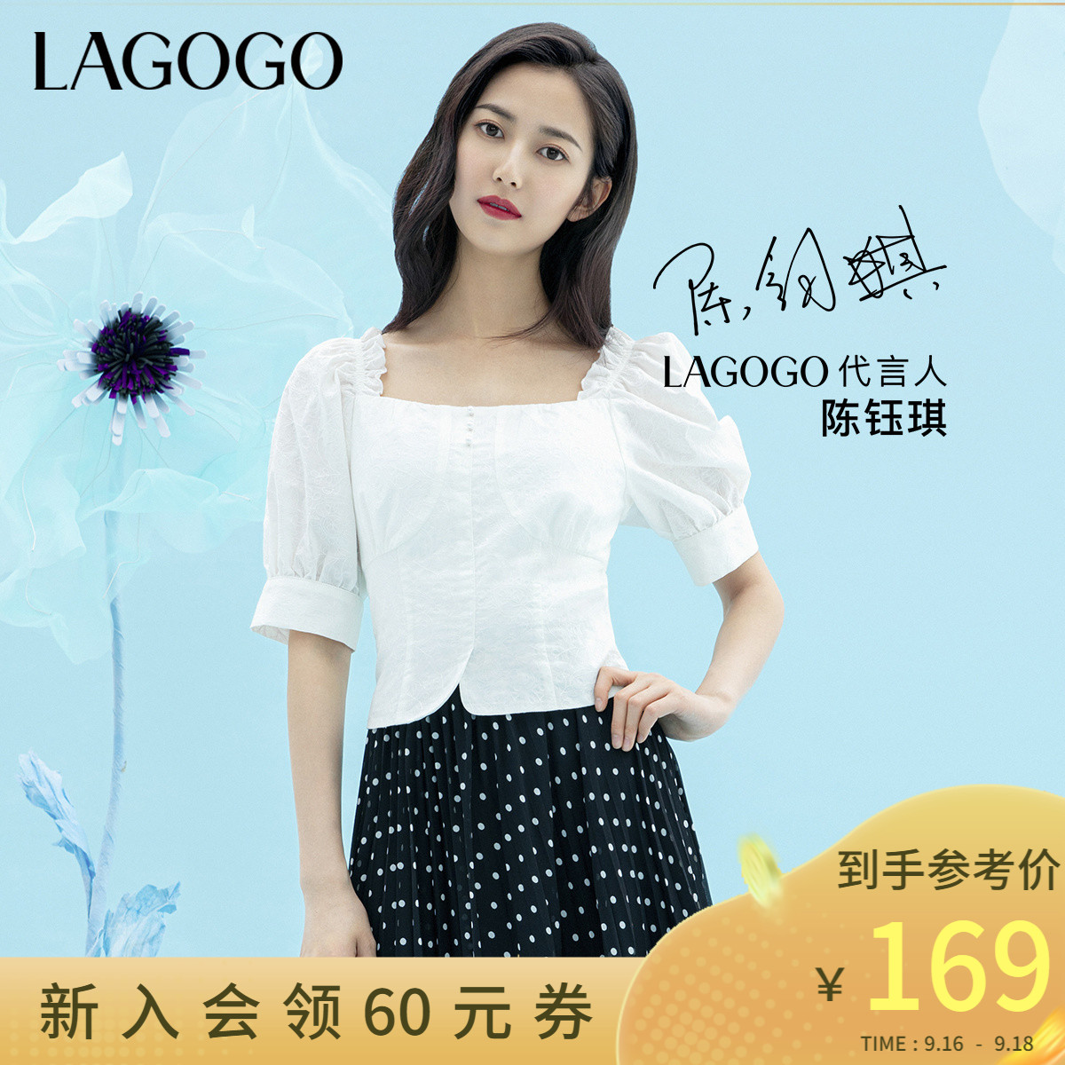 【陈钰琪同款】Lagogo拉谷谷2021年夏季新款翻领白色泡泡袖衬衫女