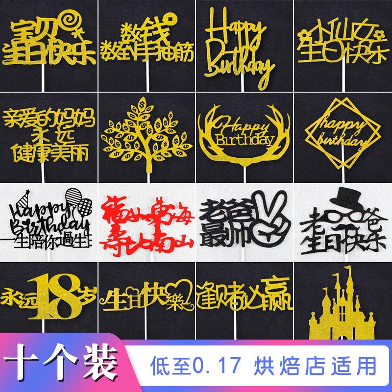 网红生日快乐蛋糕插牌烘焙插件城堡卡通配件甜品台暴富主题插卡