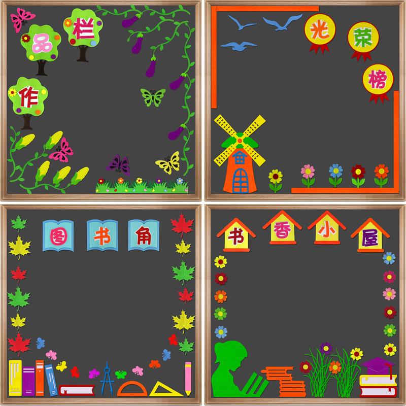 小学幼儿园黑板报装饰墙贴班级教室文化主题墙区角布置花边框组合