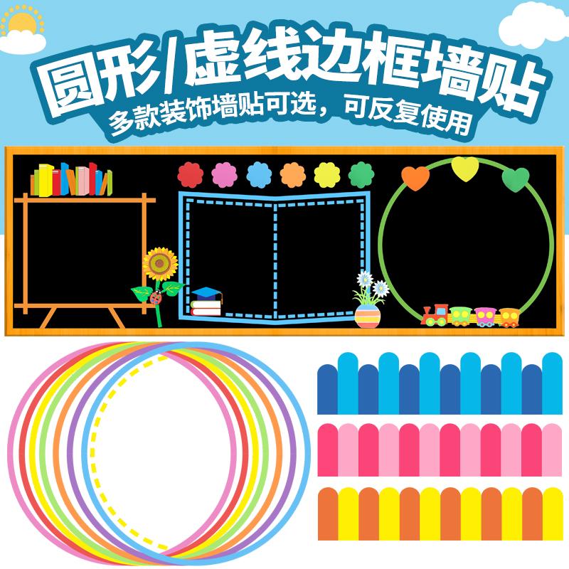教室黑板报布置材料小学幼儿园文化主题墙贴泡沫花边框围栏条栏杆