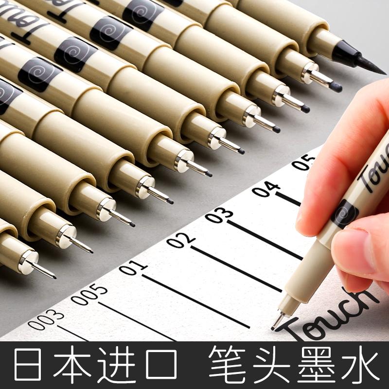 针管笔学生用防水绘图勾线笔套装美术描线笔手绘漫画0.1mm简笔画专用黑色勾勒笔高达动漫设计马克描边笔