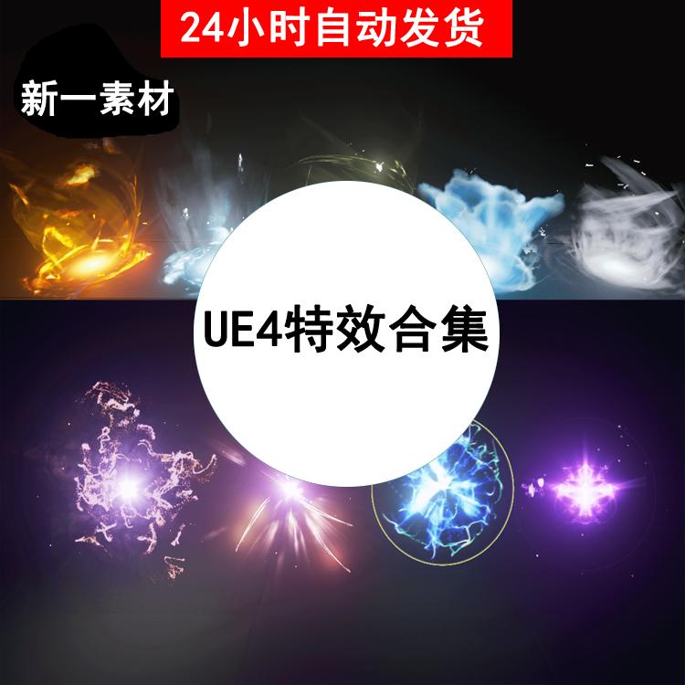 UE4特效包合集素材源文件虚幻引擎VFX集合资源新款