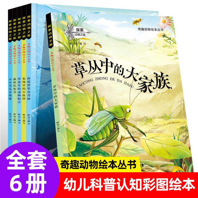 全套6册奇趣动物绘本丛书农场里的小伙伴 黑夜里的动物精灵 海底真奇妙 动物百科全书3-6-7-8岁绘本 幼儿园科普百科认知漫画书