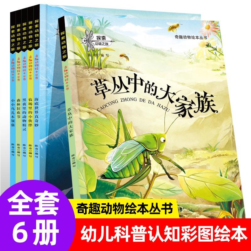 全套6册奇趣动物绘本丛书农场里的小伙伴 黑夜里的动物精灵 海底世界真奇妙 动物百科全书3-6-7-8岁绘本 幼儿园科普百科认知漫画书