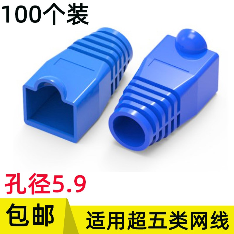 网线水晶头保护套网络线rj45胶套超五类六类七类双绞线彩色护头套