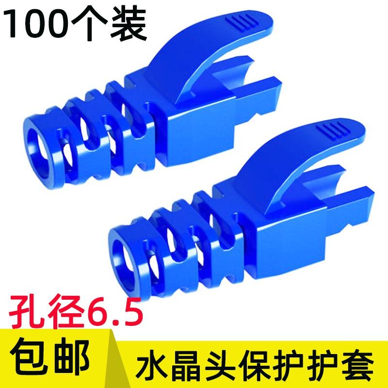 rj45线五六双绞线护套水晶彩色套类超类七头套头类胶保护网线网络