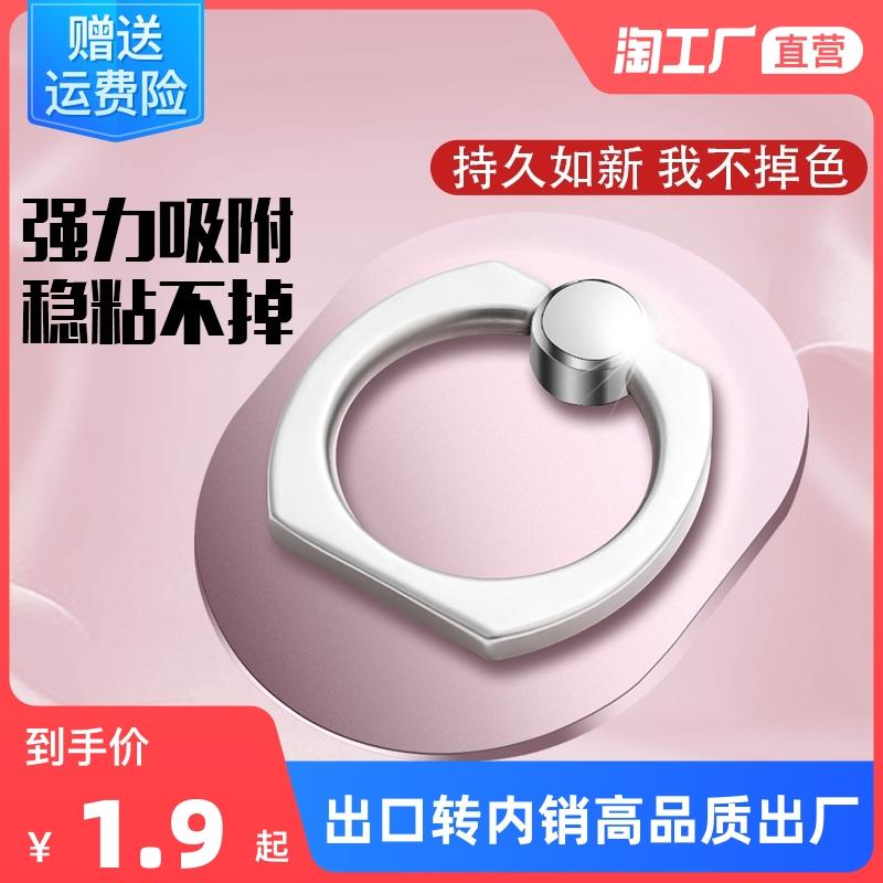 懒人金属手机指环扣桌面支架华为vivo小米苹果oppo平板男女士通用