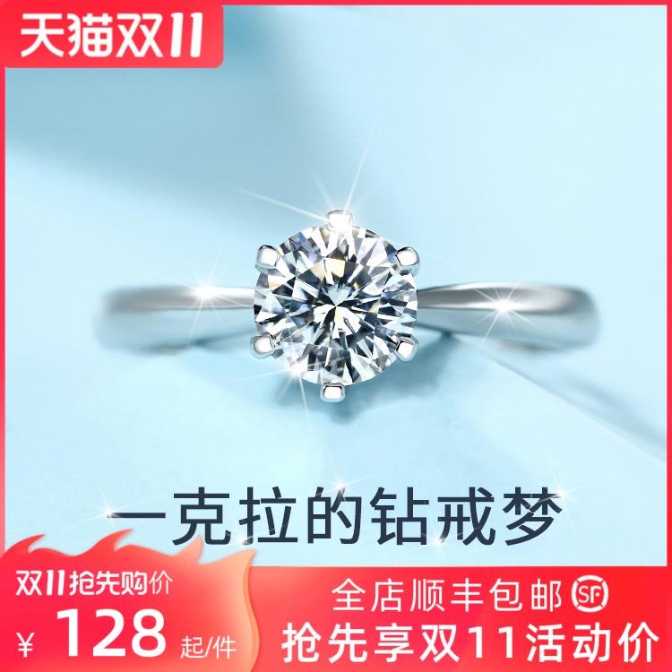 莫桑石钻戒一克拉情侣戒指女纯银对戒18K金定制求婚结婚生日礼物