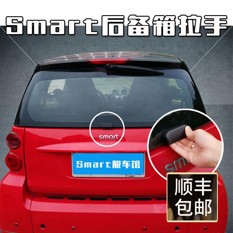 09-14款老Smart汽车后备箱车贴 尾箱打开辅助把手 后备箱拉手车贴