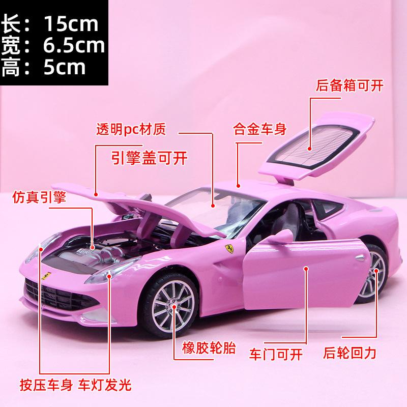粉红色合金法拉利车模型车门后备箱引擎盖能打开女孩小汽车玩具车