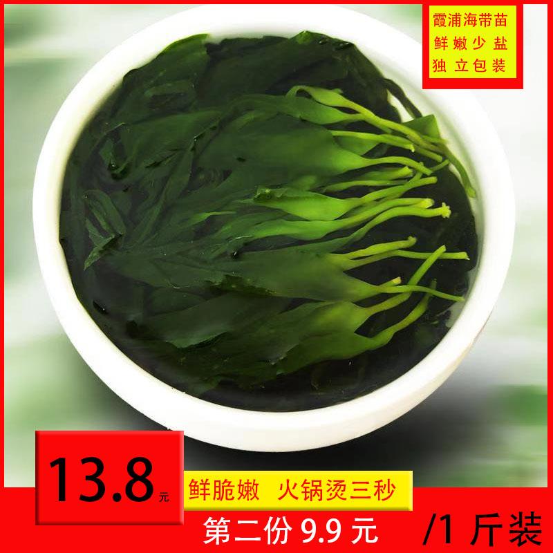 海带苗嫩特级新鲜小海带三秒火锅配菜非干货凉拌菜霞浦海带芽1斤