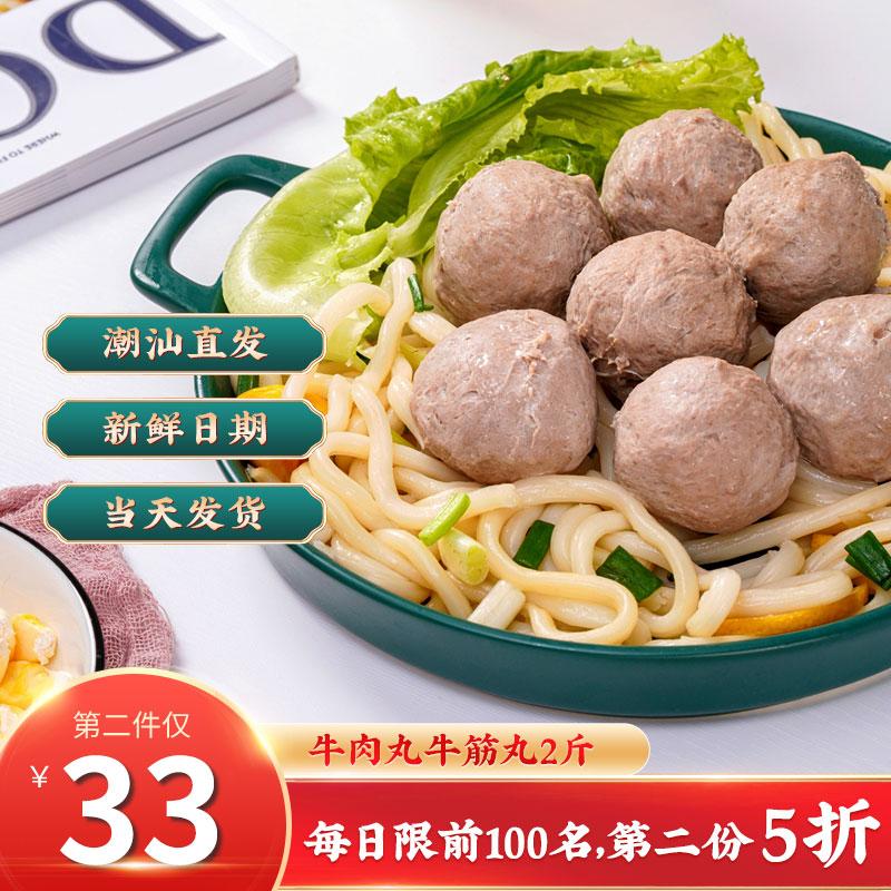 潮汕手打牛肉丸牛筋丸2斤组合正宗潮州汕头特产火锅丸子烧烤食材