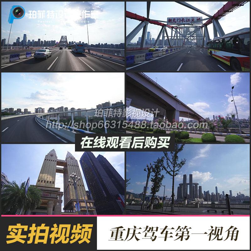 第一视角重庆驾车驾驶朝天门大桥重庆南滨路菜园坝大桥视频素材