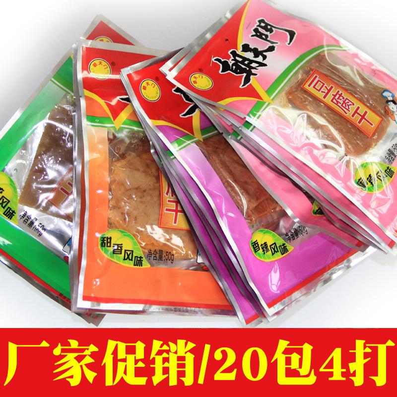 正宗福建龙岩长汀朝天门豆腐干 客家汀州豆香干特产1000g小包零食