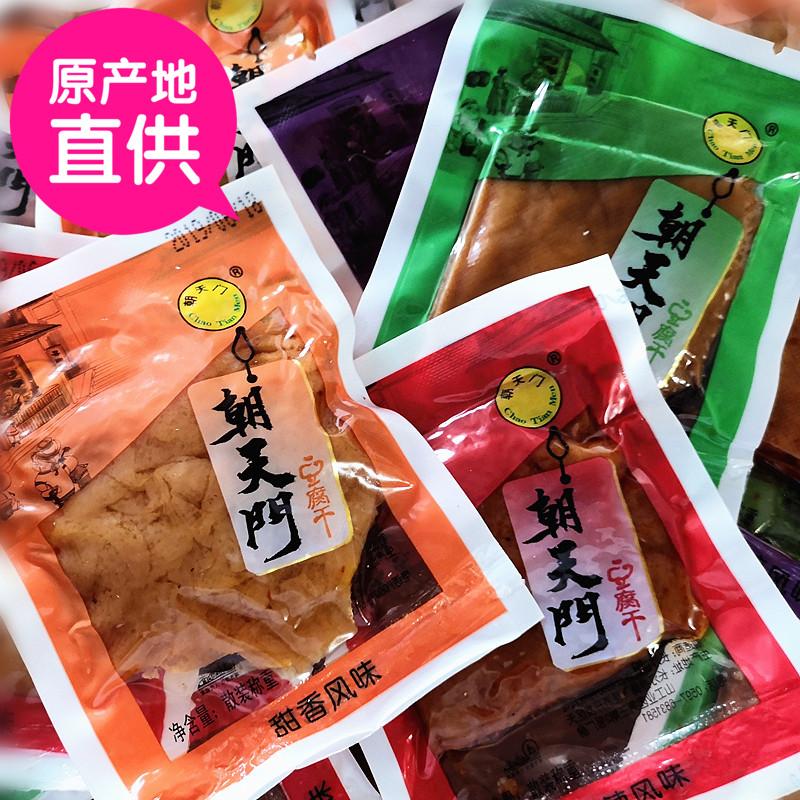 福建龙岩长汀朝天门豆腐干甜香风味卤水豆干零食独立小包装500g