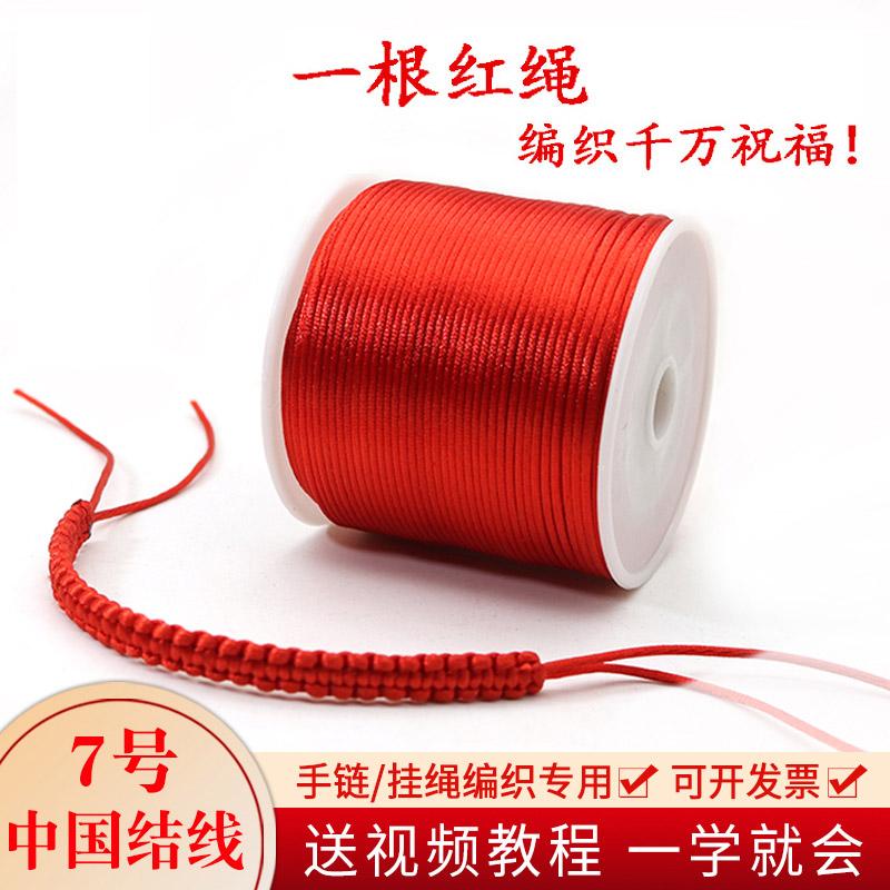 手链编织绳红线挂绳手工编织7号转运珠线DIY首饰材料的编制红绳子