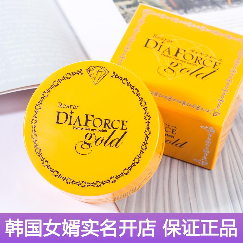韩国Diaforce黄金钻石贵妇眼膜去眼袋黑眼圈细纹补水抗皱眼贴60枚