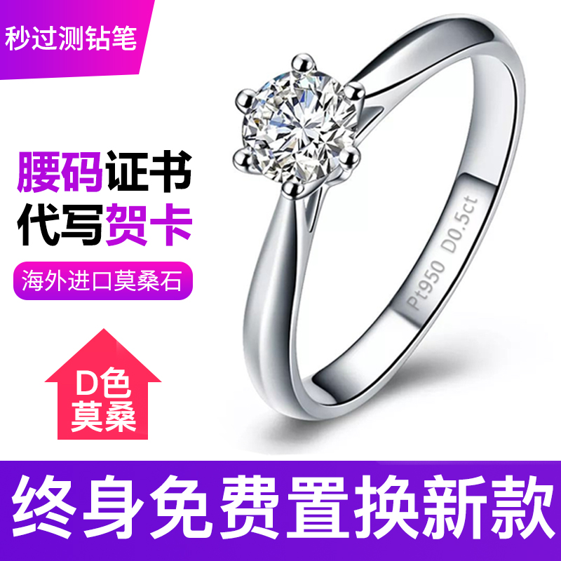 进口莫桑石戒指女纯银仿真钻石30分50分1克拉求婚结婚钻戒D色六爪