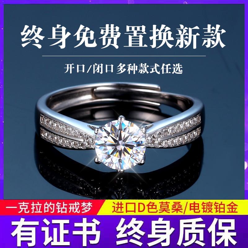 正品D色莫桑石钻戒1克拉纯银情侣对戒男女一对白金订求婚结婚戒指