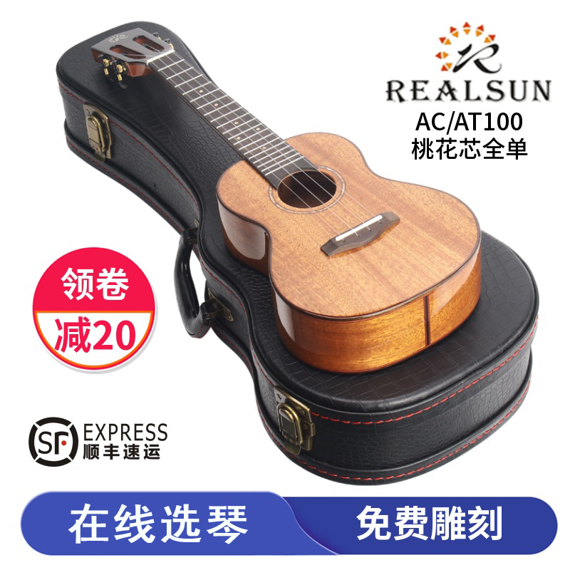 瑞声Realsun全单尤克里里单板23寸AC100AT100初学者小吉他ukulele