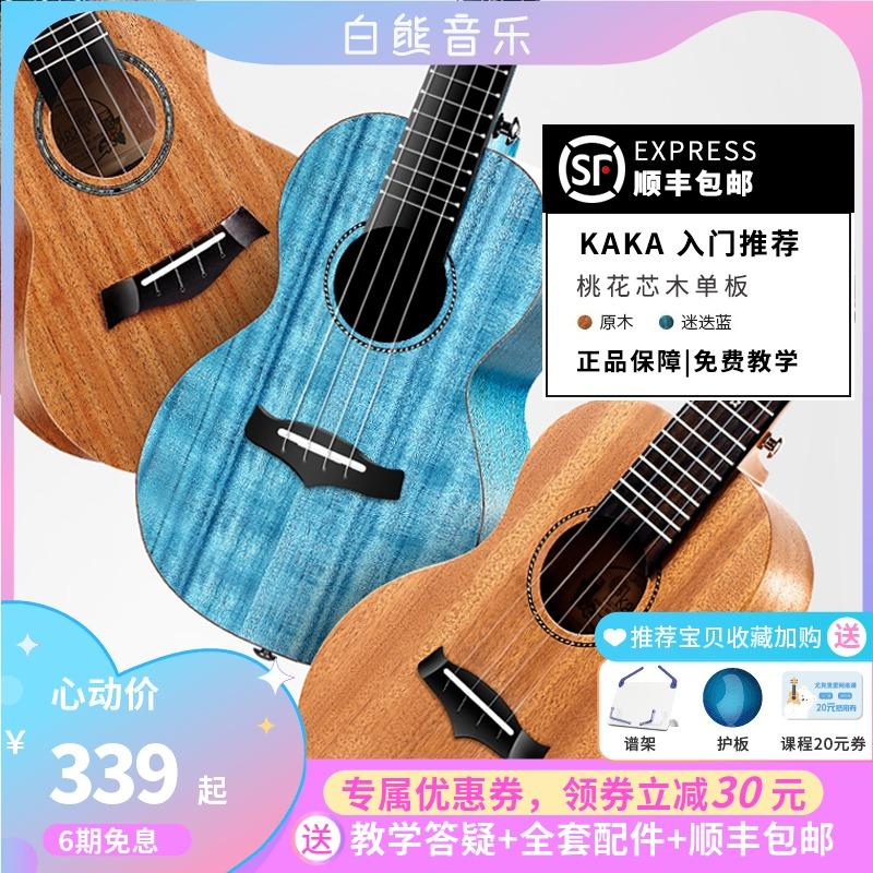 白熊音乐kaka25D恩雅尤克里里23寸初学者ukulele乌克丽小吉他女男