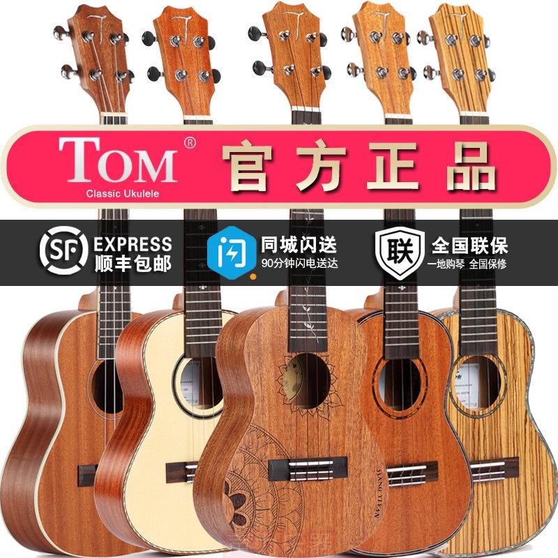 Tom汤姆ukulele23寸单板尤克里里 TUC200B/300NT/ARTIST设计款