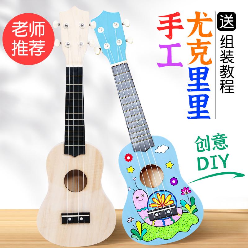 组装尤克里里diy小吉他手工制作自制材料包彩绘手绘画涂鸦木质