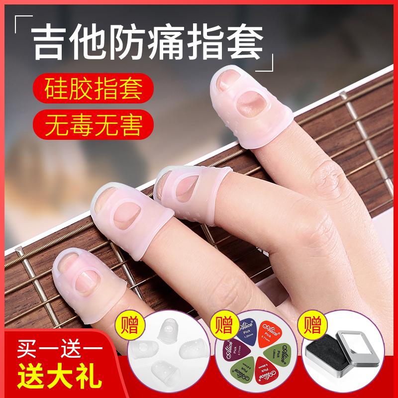 弹吉他手指保护套硅胶指尖套左手防痛护指套尤克里里琵琶配件神器