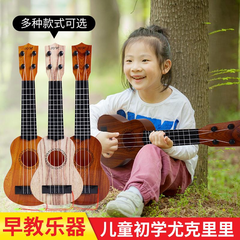 尤克里里儿童吉他玩具男孩女孩初学者小乐器可弹奏宝宝仿真乌克丽