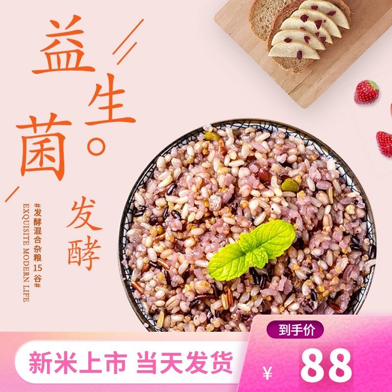 五谷杂粮饭15谷杂粮米 孕妇 儿童 杂粮饭 粗粮饭 营养粥2.5KG包邮