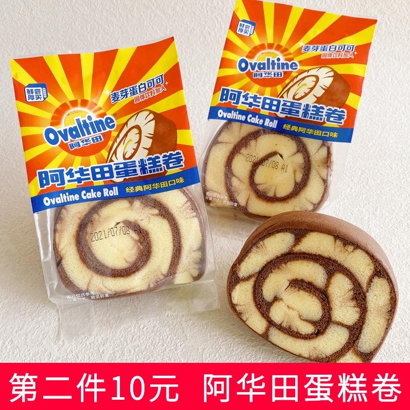 鲜尝厚买阿华田蛋糕夹心网红蛋糕卷营养零食早餐糕点面包代餐点心