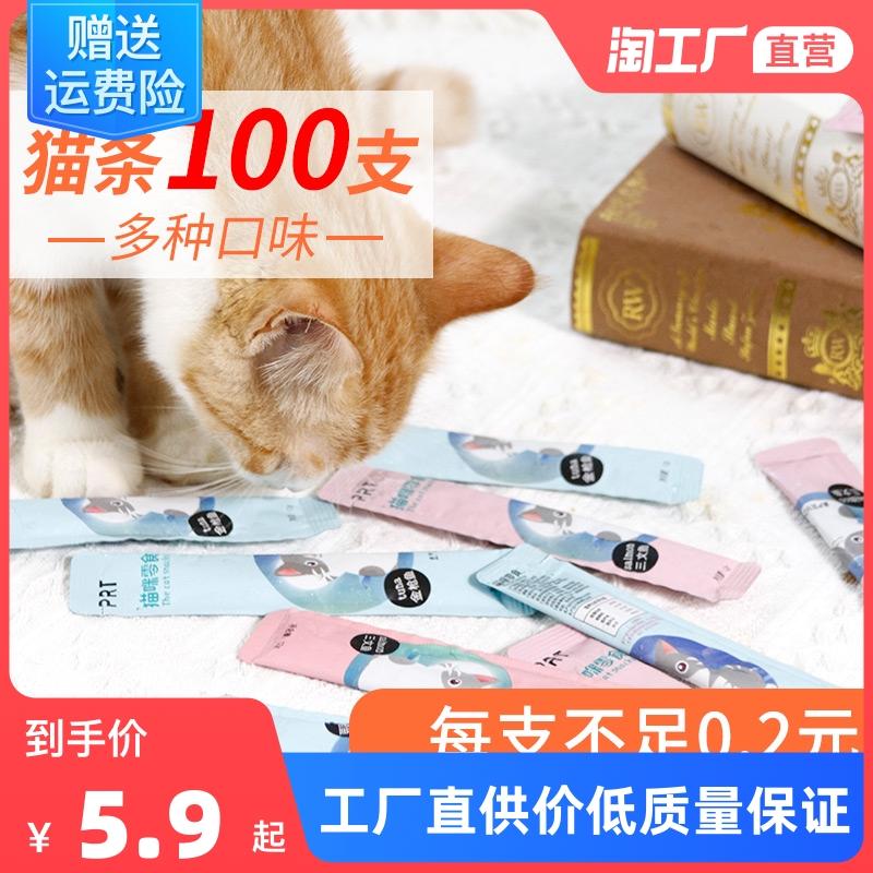 猫条猫咪零食增肥营养发腮整箱 100支装猫咪营养条猫零食小猫零食