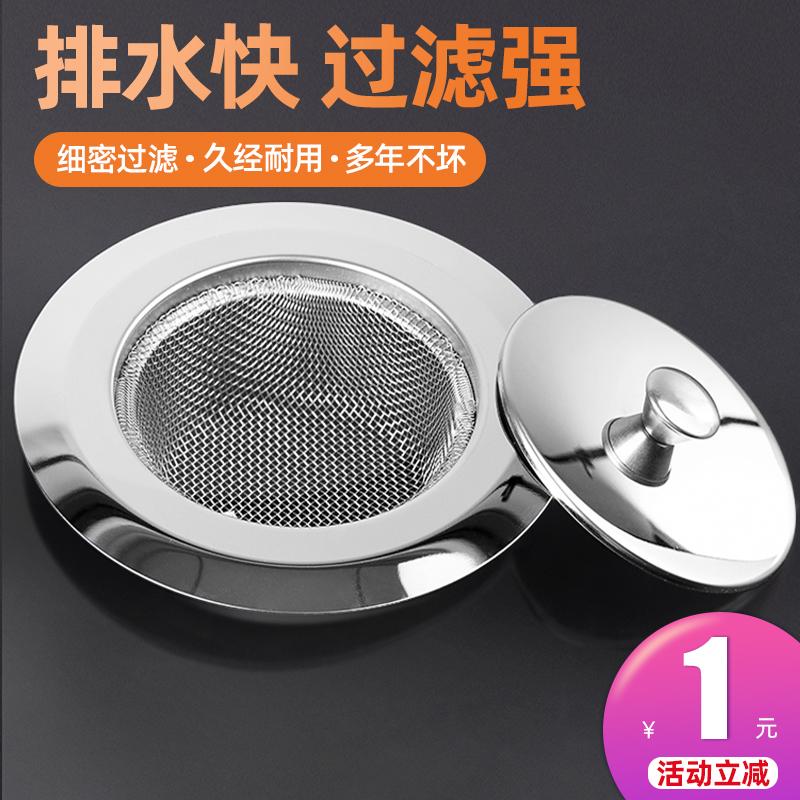 下水道厨房神器水槽垃圾不锈钢过滤网洗菜盆水池洗碗提笼地漏防堵