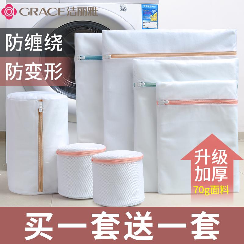 洁丽雅洗衣袋机洗专用网袋洗衣服内衣网兜家用防变形过滤网护洗袋