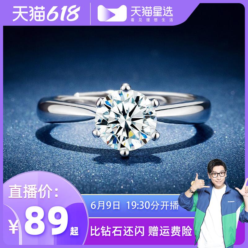 正品莫桑石钻戒1-2克拉S925求婚结婚戒指男女D色纯银戒指情侣对戒