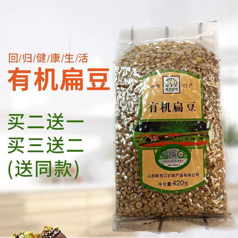 山西右玉特产有机小扁豆子兵豆五谷杂粮粗粮豆类非甘肃红扁豆420g