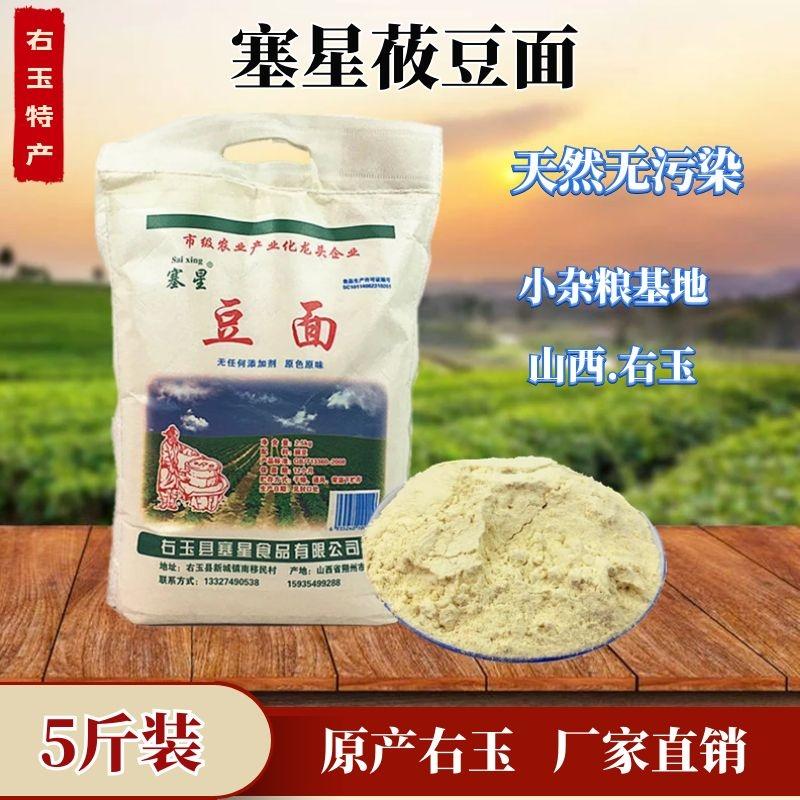 山西右玉朔州大同特产塞星石磨莜豆面莜豌豆面粉杂粮2.5公斤包邮