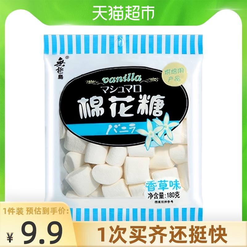 无极岛棉花糖180g香草味牛轧糖奶枣原料家用烘焙自制手工diy
