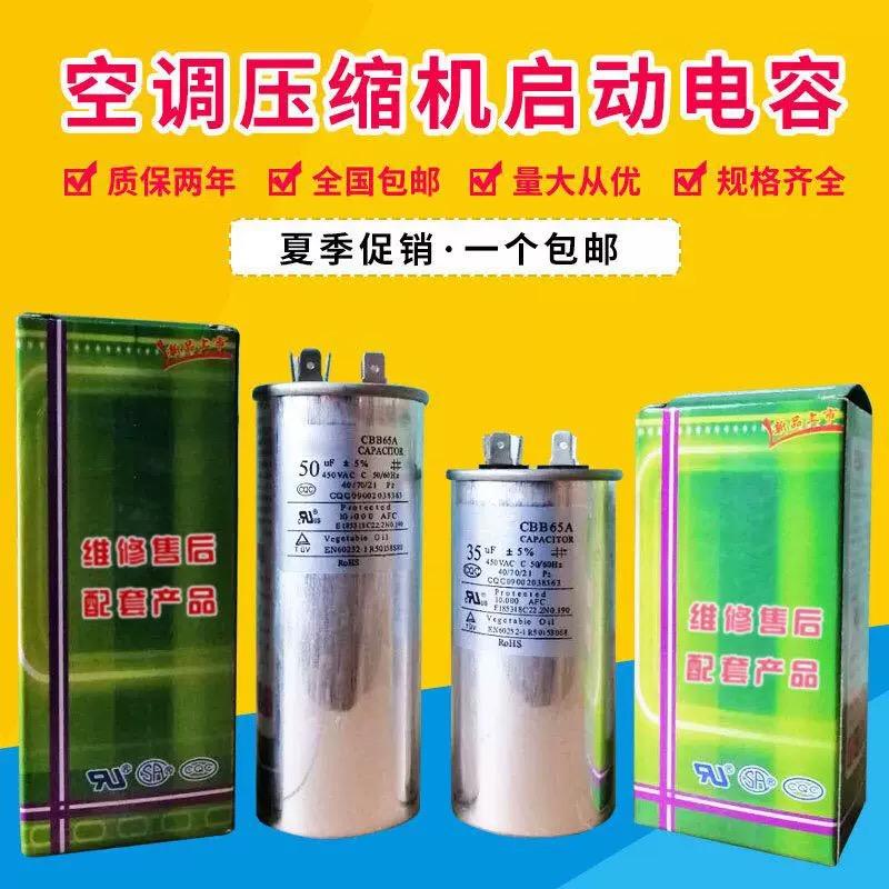 包邮CBB65A通用型空调压缩机启动电容器450v无极防爆35UF薄膜电容
