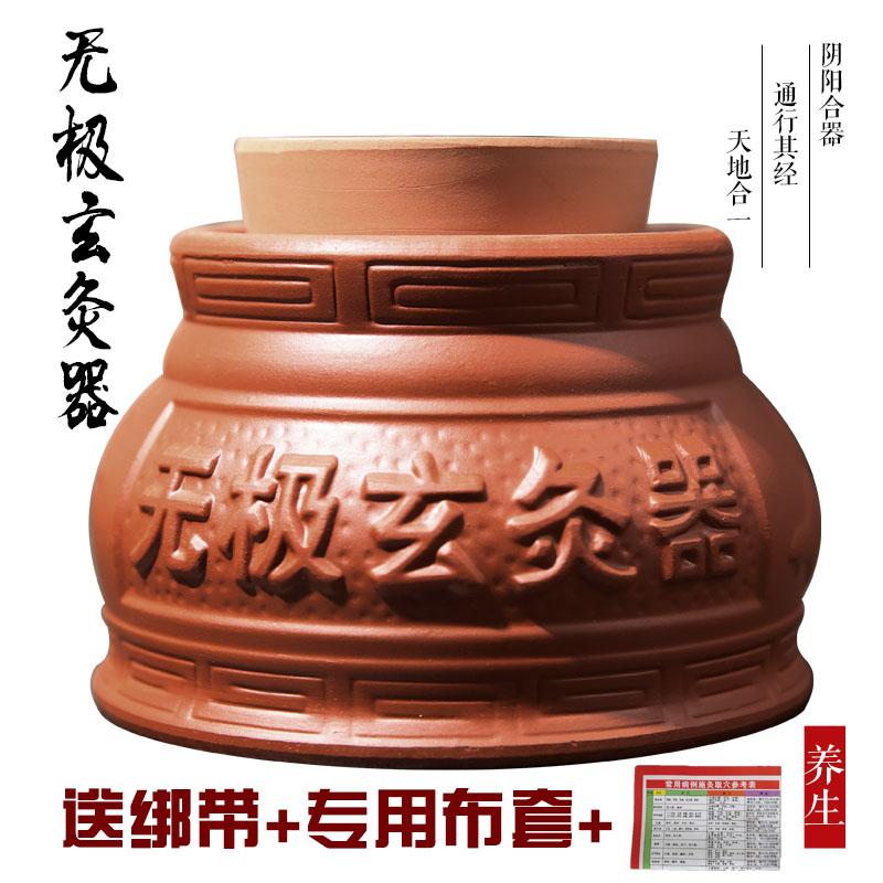 无极玄灸罐艾灸罐悬灸器阴阳罐紫砂陶瓷家用祛湿肚脐灸神灸玄灸器