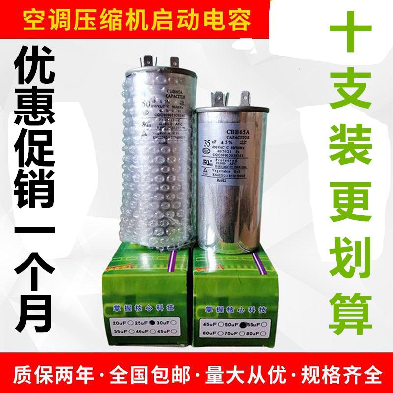 CBB65A空调压缩机启动电容器防爆无极薄膜电容450V35UF50UF30UF