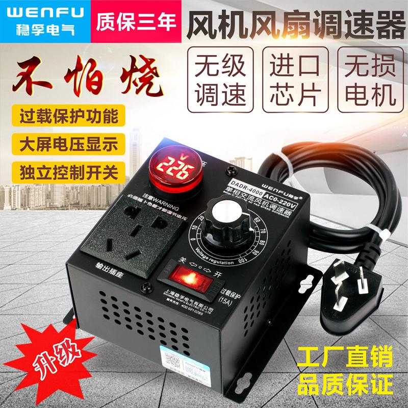 调速器220v交流单相电机风机吊扇调速无极变速调压调温调速开关
