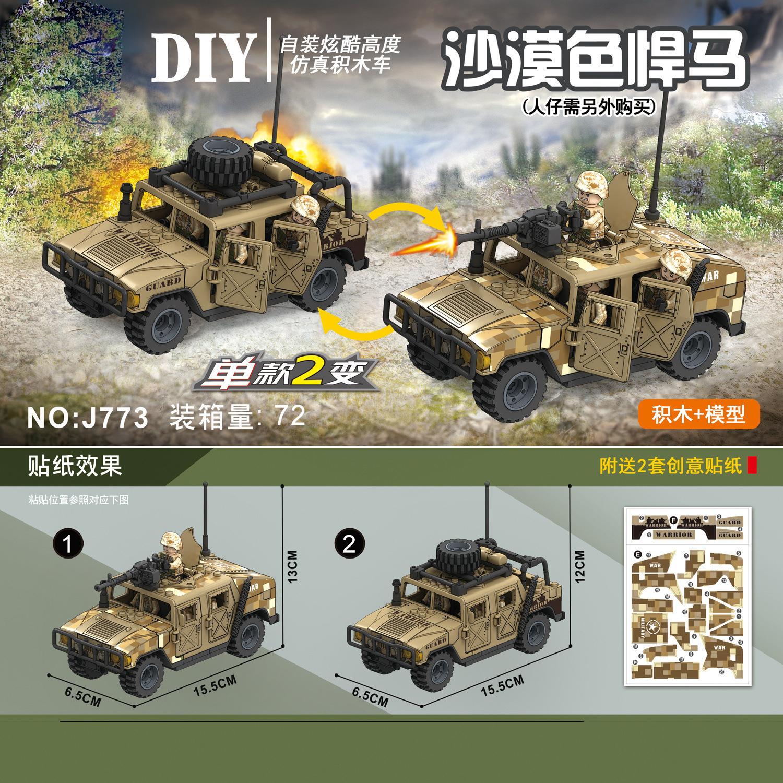 乐高越野悍马H1武装突击车沙漠特种兵战车男孩DIY儿童积木玩具