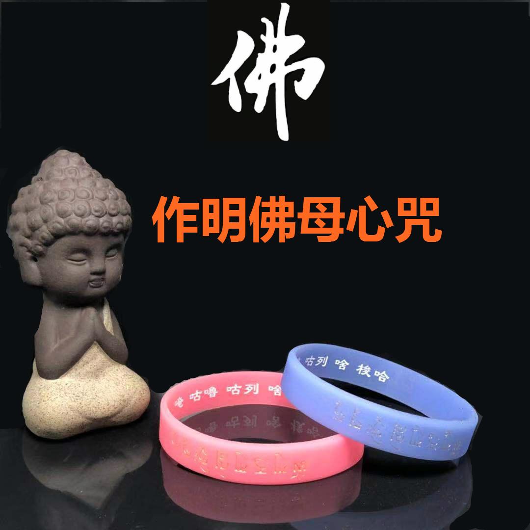 作明佛母心咒手环情侣礼物硅胶夜光腕带佛教结缘法宝大随求咒手环