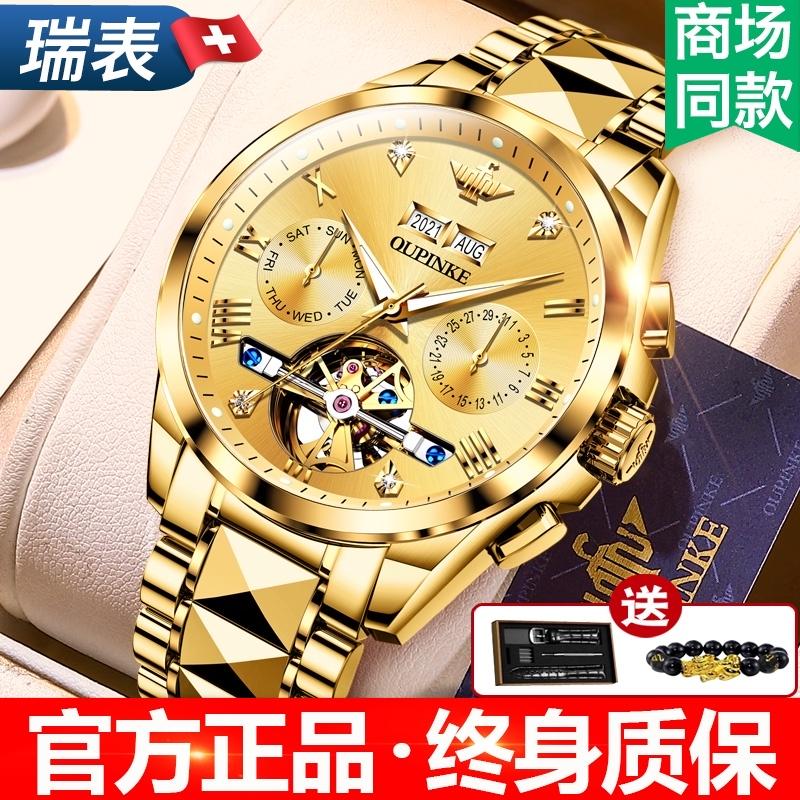 瑞士认证正品名牌男士手表男机械表18k金色陀飞轮全自动名表十大