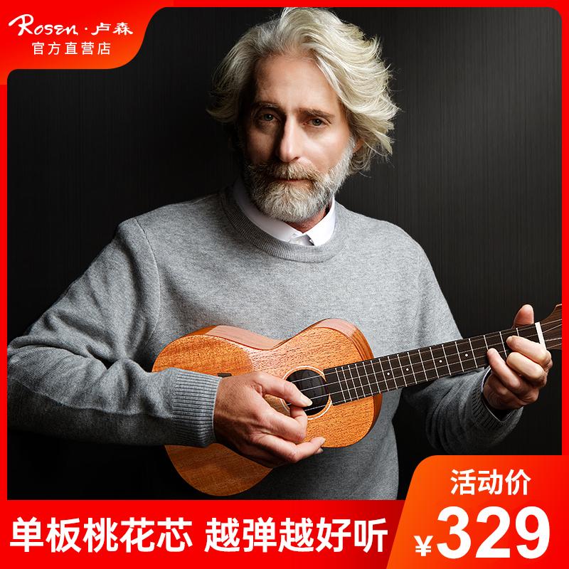 卢森单板尤克里里初学者儿童女生男小吉他入门23寸乌克丽丽旗舰店