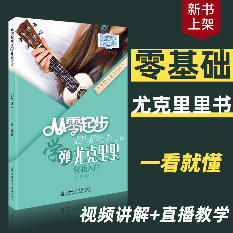 从零起步学弹尤克里里ukulele乌克丽丽零基础自学教材初学者入门教程书籍2021指弹琴谱曲谱乐谱流行歌曲女弹唱0基础视频教学2020